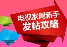 【原创】电视家论坛新手攻略—发帖教程