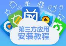 智能电视_网络机顶盒怎么安装软件,电视软件安装教程