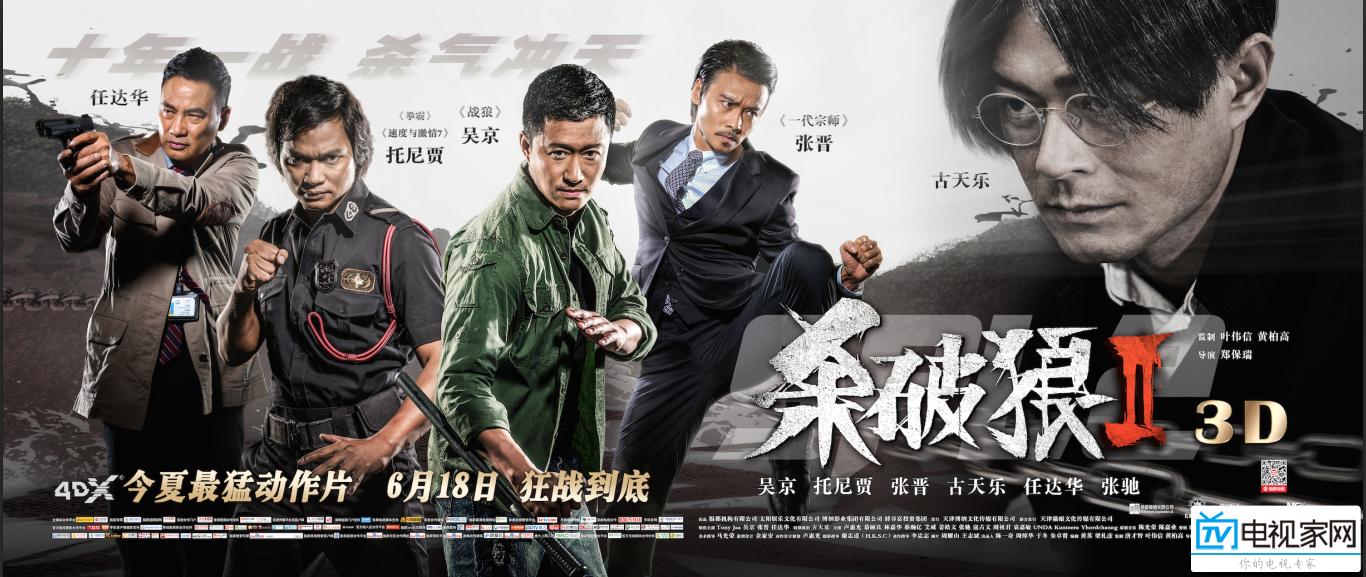 7qiguo.tk杀破狼2_[抢先看]杀破狼2 杀破狼2 (2015)