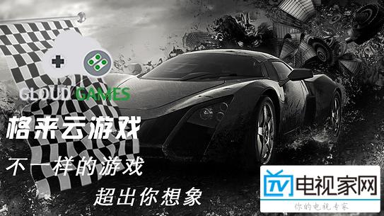 格来云游戏1.3.2版更新发布 电视家官网 image 217.png