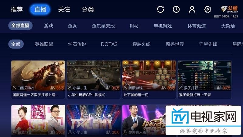 斗鱼TV直播电视版下载地址