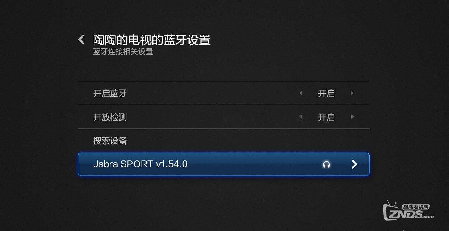 4,将要连接的蓝牙耳机进入配对模式.在电视上选择搜索设备.