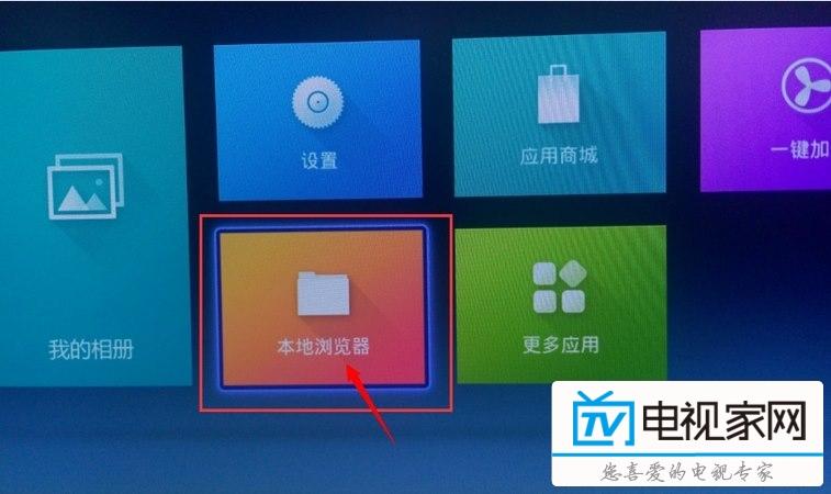 如何安裝電視盒應用程序本地/ U盤/手機推送安裝軟件