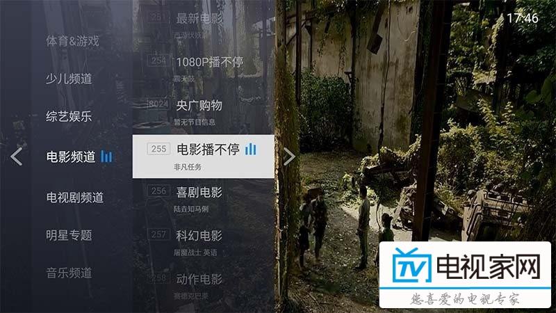 电视家直播3.1.00版更新,清晰稳定的电视直播APP